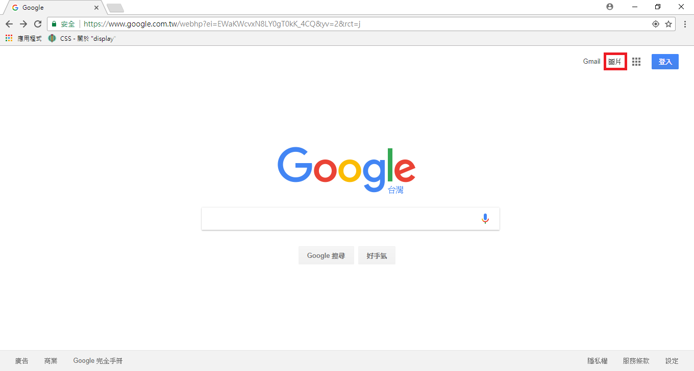 使用Google以圖找圖,快速又有效的方法
