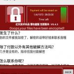<資安新聞周報>從815大停電看企業營運持續管理/日本頻現 ApplePay 盜刷案/誰偷打電話? SonicSpy 間諜程式!