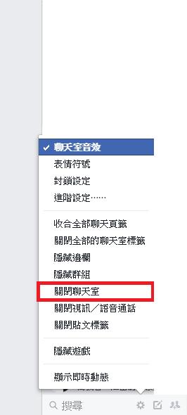 如何在Facebook 上隱身, 不讓特定朋友知道你上線?