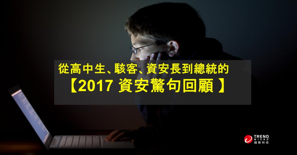 從高中生、駭客、資安長到總統的  【2017 資安驚句回顧】