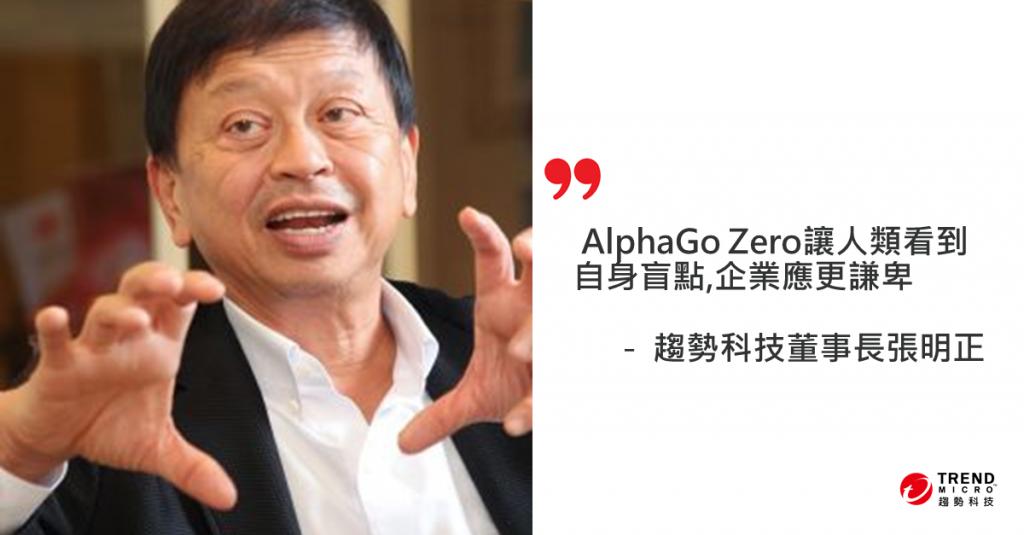 趨勢科技董事長張明正:AlphaGo Zero讓人類看到自身盲點,企業應更謙卑