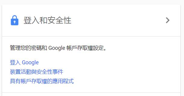 當心Google 隱私帳戶的個人資料外洩! 趕緊管理應用程式存取權限