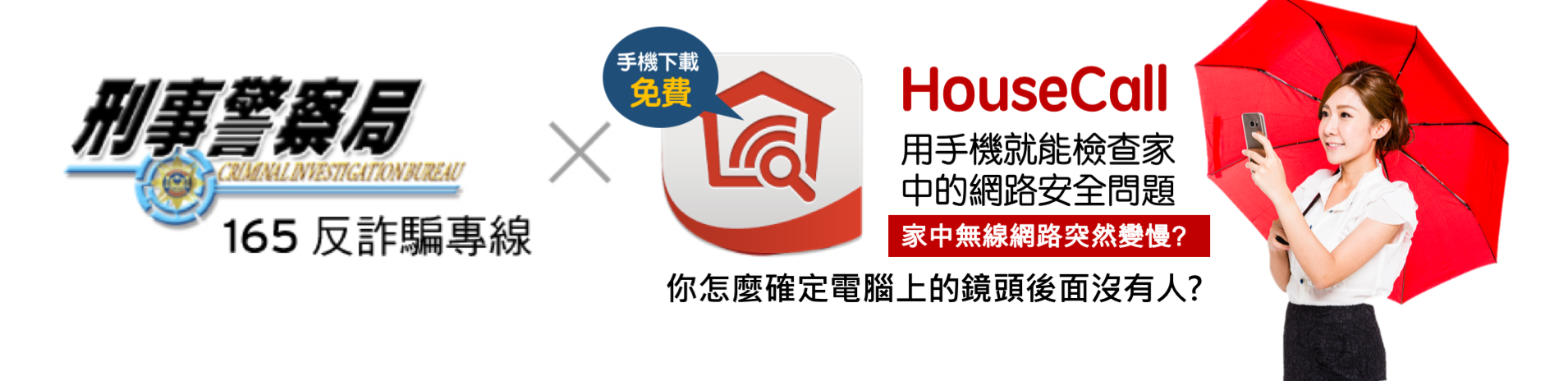 Houscall for home network security scanner 檢查家中網路 家裡網路變慢 網路好慢