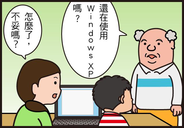 別讓過時的系統遠離你的電腦和智慧型手機:您知道過於老舊的電腦容易遭受病毒的威脅嗎?今天趨勢科技3C好麻吉要來告知您這令人難以想像的情境~  通常電腦內所搭載的 Windows等作業系統是有支援期限的,在支援期限內萬一遭遇任何問題時都可利用製造商所提供的對策來解決,但是過了支援期限,作業系統的支援會終止,連同軟體的支援也會被迫結束。資安軟體也不例外,作業系統的支援終止一段時間後,對抗最新威脅的更新程式的配送也將會被迫中斷。也就是說,一旦支援期限過期的話,即便在作業系統上發現漏洞也束手無策,感染上病毒也只能束手無策了。