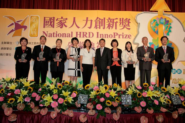 趨勢科技兩度在台灣獲得「國家人力創新獎」以及「工作悠活獎」