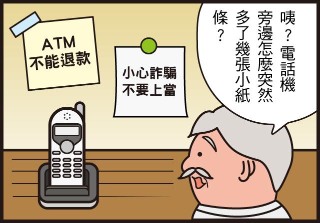 老人詐騙 電話詐騙 假勒索 劉行 賣靈骨塔 恐嚇 詐財 騙色 詐騙集團 年長者 屢勸不聽