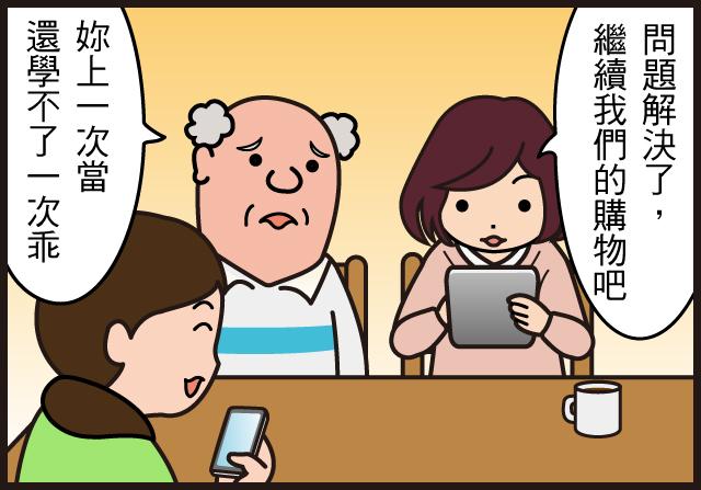《資安漫畫 》折扣季,別被「限時優惠」沖昏頭:七個線上購物小提醒