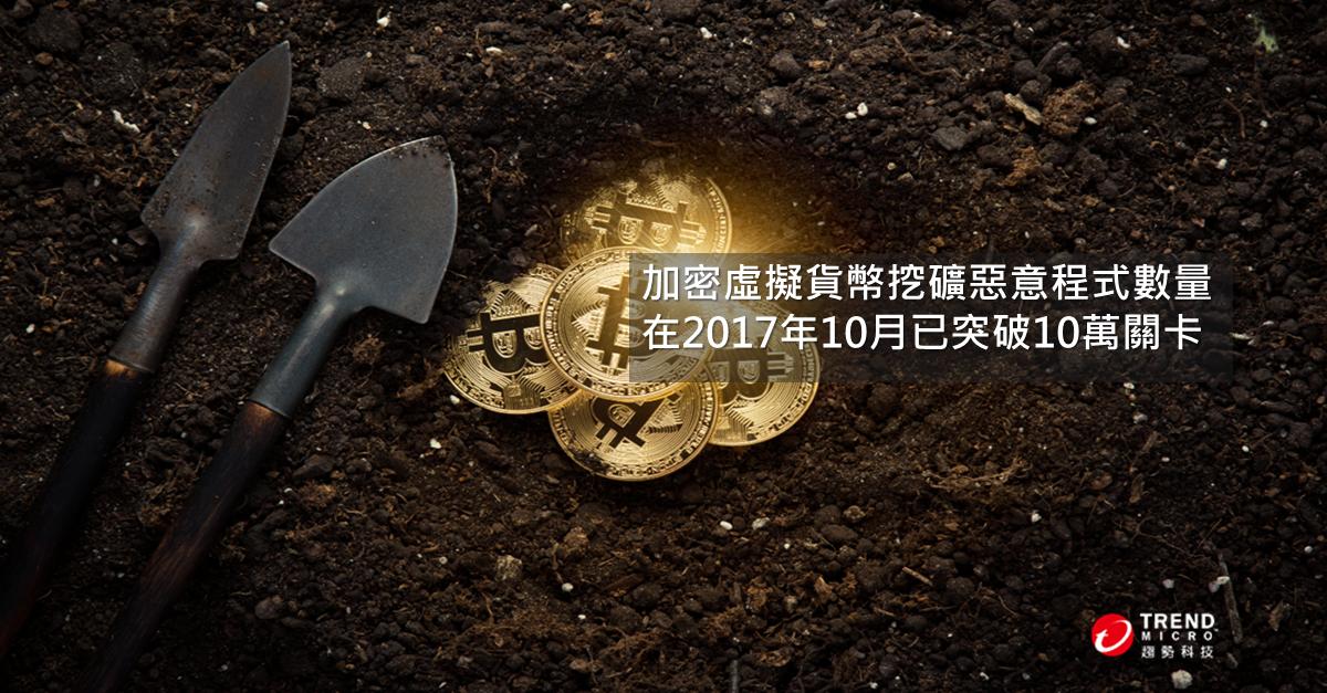 報告顯示加密虛擬貨幣挖礦惡意程式數量在2017年10月已突破10萬關卡。同時 IoT 裝置被利用來進行加密虛擬貨幣挖礦活動即達4,560萬次以上