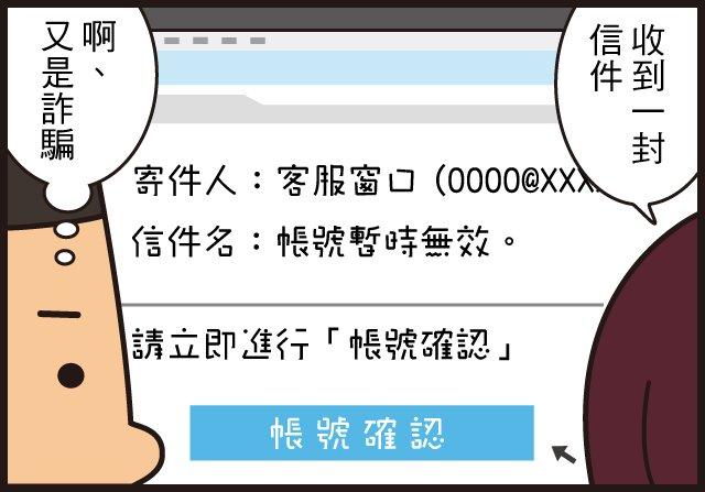 「警告:帳號將暫時無效」竊取帳號密碼的網路釣魚詐騙手法