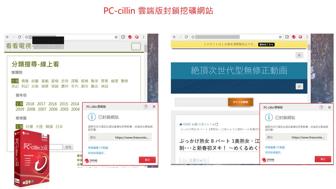 PC-cillin 雲端版封鎖含有挖礦程式的追劇和成人網站