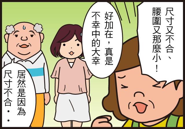 《資安漫畫 》一旦不小心開啟可疑連結時該怎麼辦?
