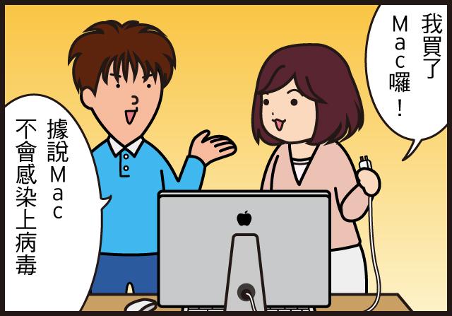 《資安漫畫 》Mac也會感染上病毒?
