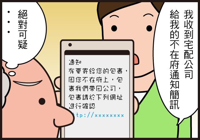 《資安漫畫》宅配公司發的不在府通知簡訊 夾帶病毒
