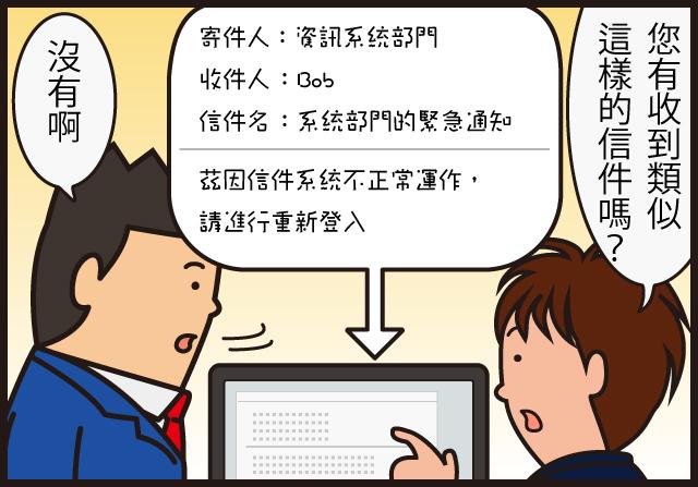 IT 部門來信:系統不正常,要重新登入?BEC 詐騙招數之一