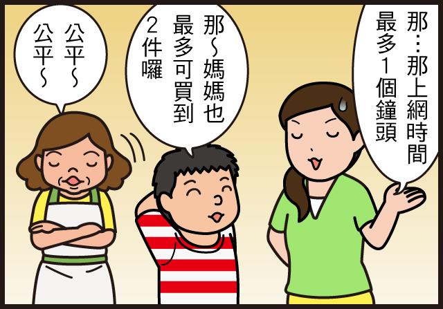 《資安漫畫》暑假如何避免孩子網路成癮?
