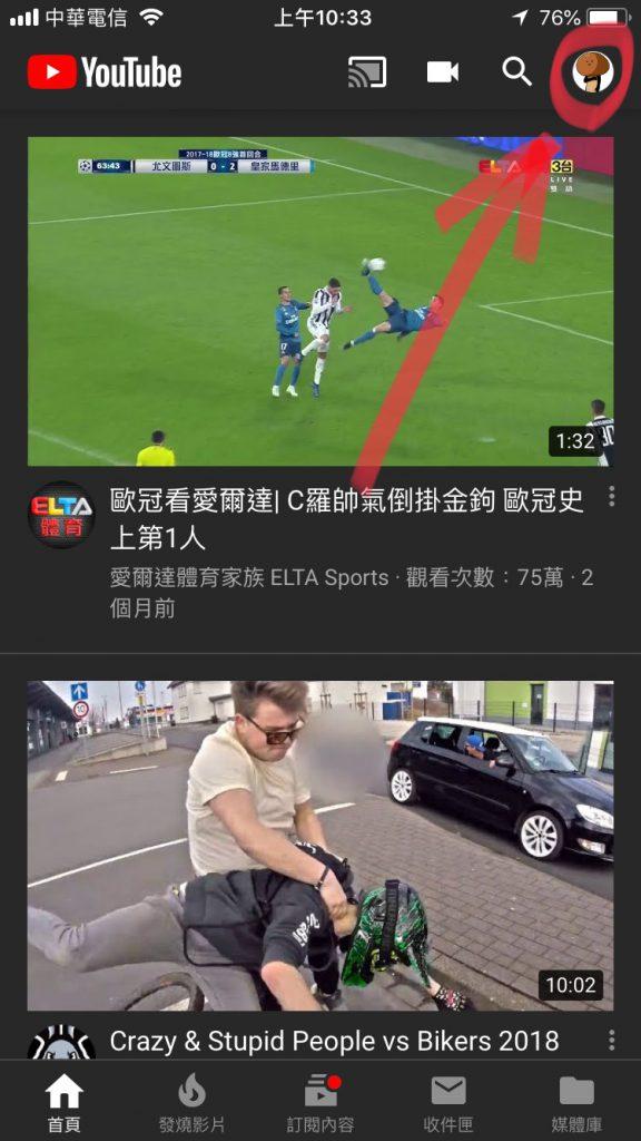 youtube時間提醒