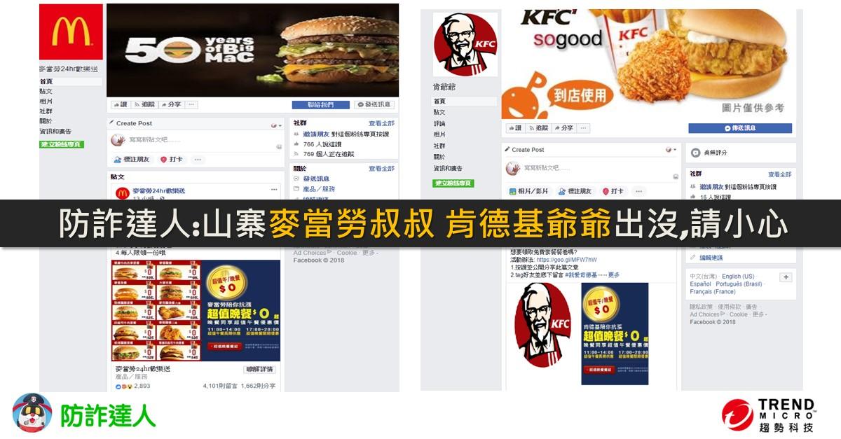 「#我愛麥當勞 」「#我愛肯德基 」都不會送免費套餐 防詐達人:山寨詐騙打群體戰,假 LINE@帳號,假 fb 粉專,正覬覦你的個資