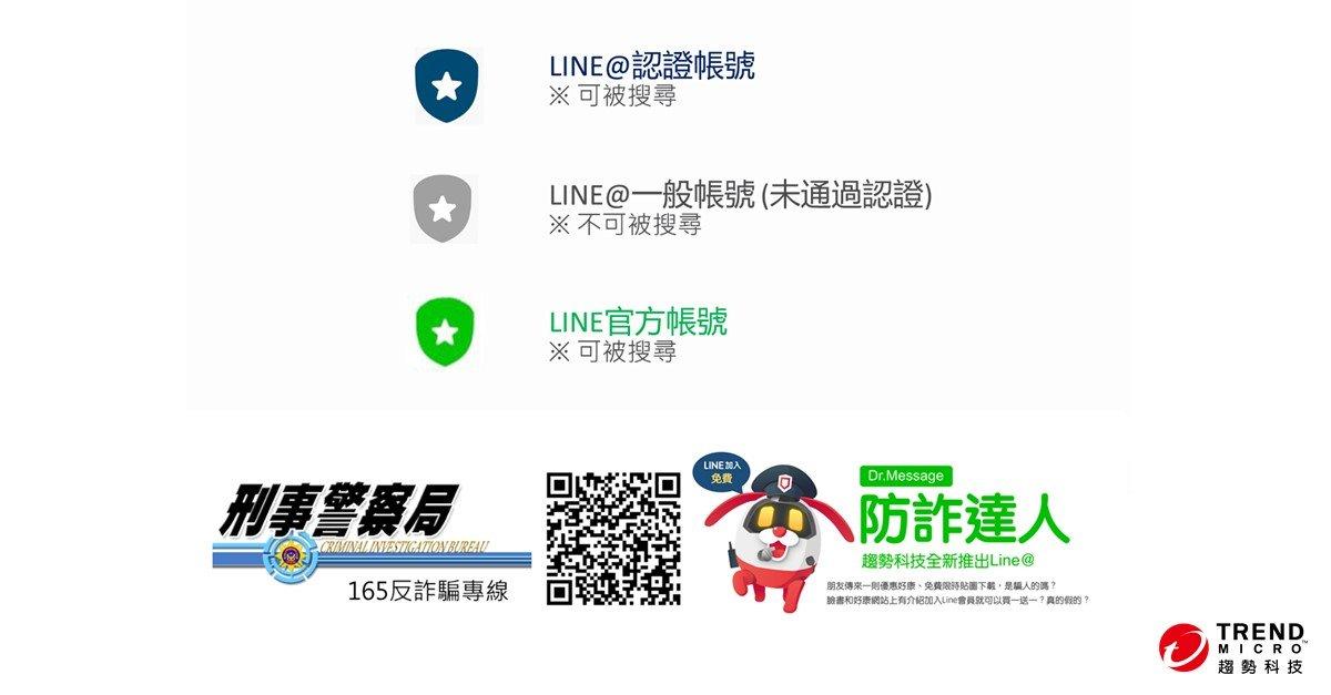 LINE@帳號,有灰色的一般帳號盾牌、經認證帳號的藍色盾牌以及LINE 官方帳號的綠色盾牌,三種顏色分別。