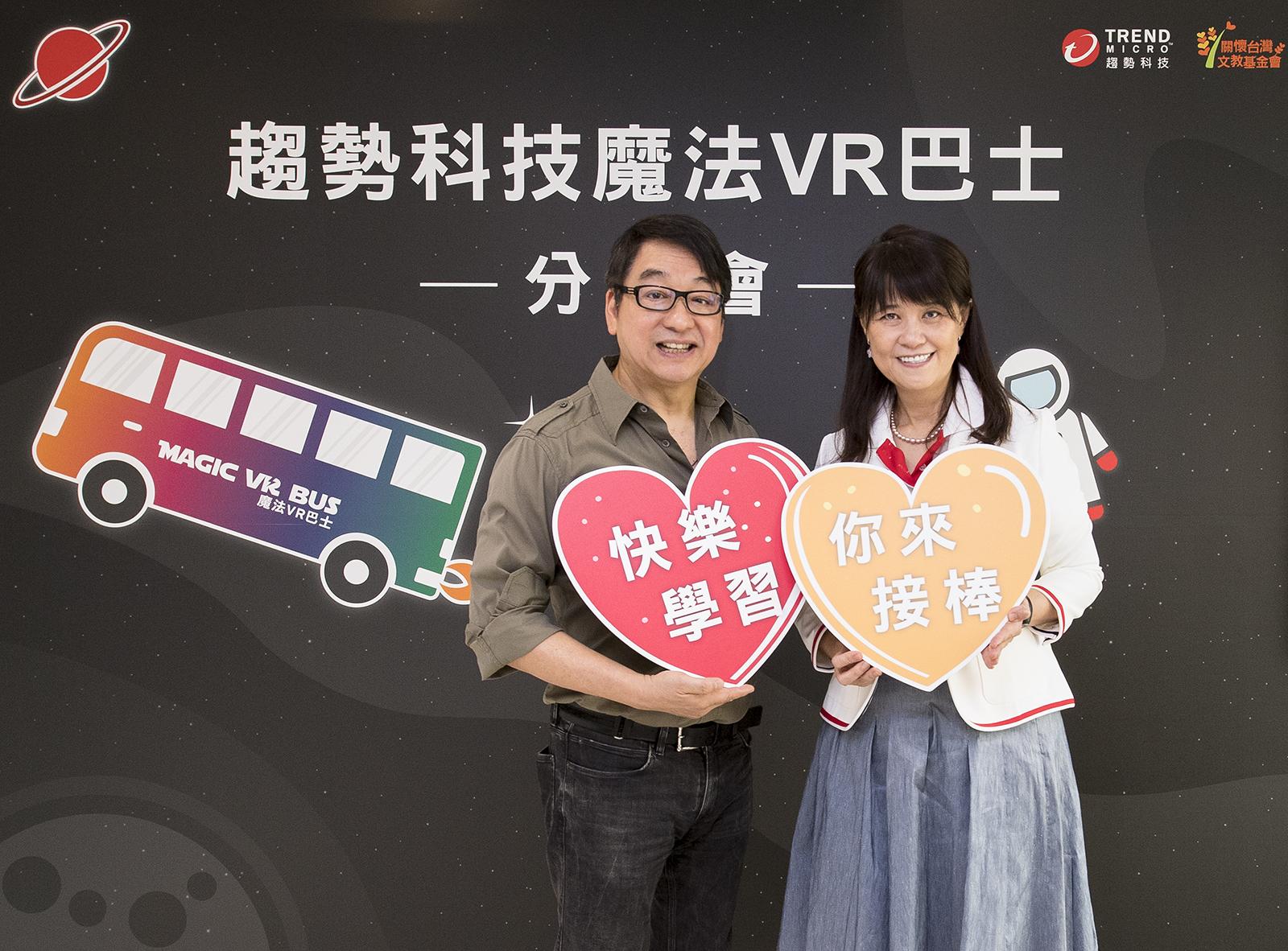 趨勢科技VR星際魔法巴士奔馳於台灣各偏鄉小學的身影將告一段落,任務圓滿達成!趨勢科技將免費提供此套VR星際天文版的教學軟體給台灣的學校及教育業界申請使用