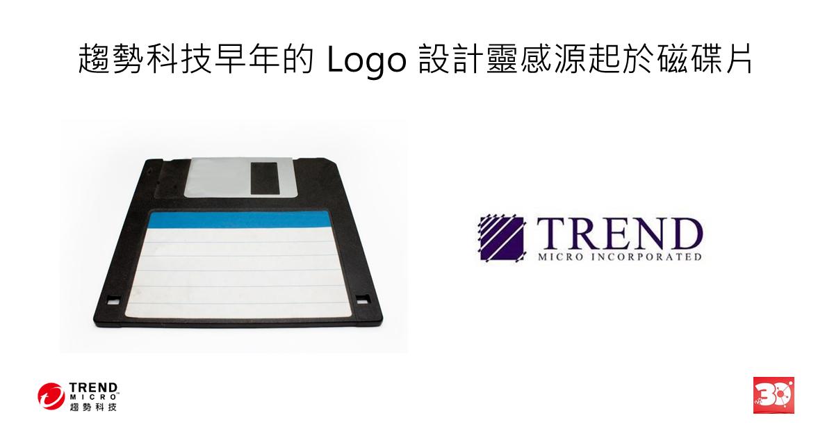 圖說:趨勢科技早年的 Logo 設計靈感源起於磁碟片
