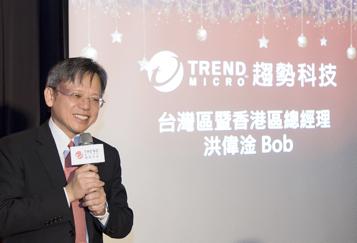 趨勢科技台灣區暨香港區總經理洪偉淦於2019年資安預測媒體活動中表示,預期2019年企業和組織將導入更多連網設備,資訊安全策略將成為企業營運關鍵