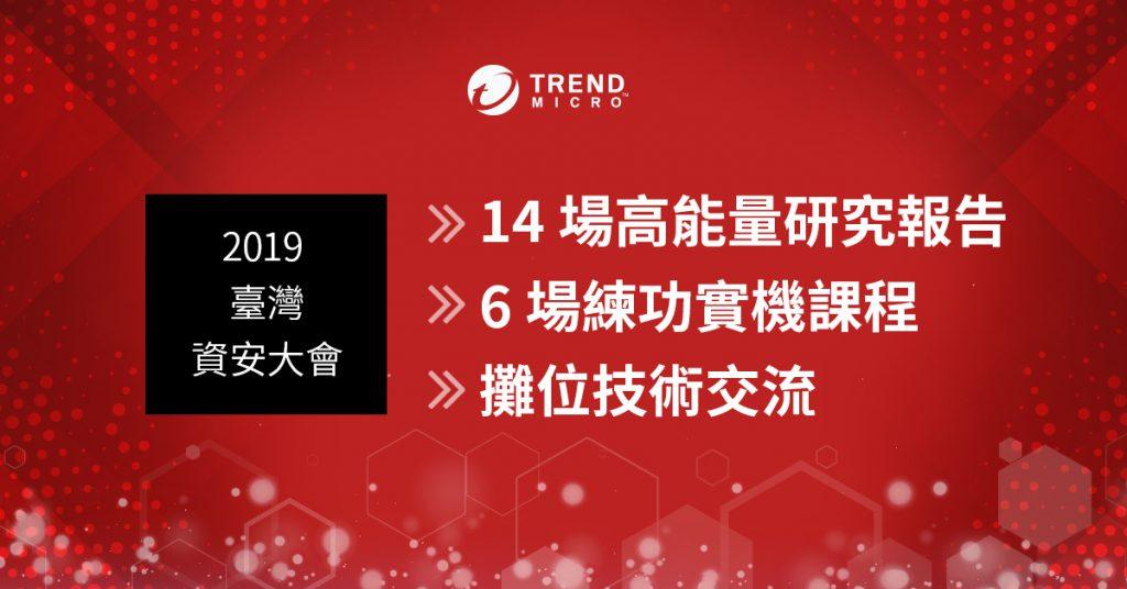 趨勢科技身為臺灣資安大會共同主辦,除了開幕主題演講,還為您帶來有14 場高能量研究報告