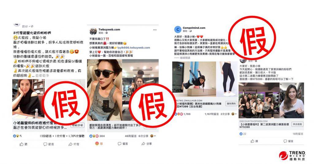 藝人小禎遭詐騙集團盜圖代言假貨,怒斥「一定很難穿」!