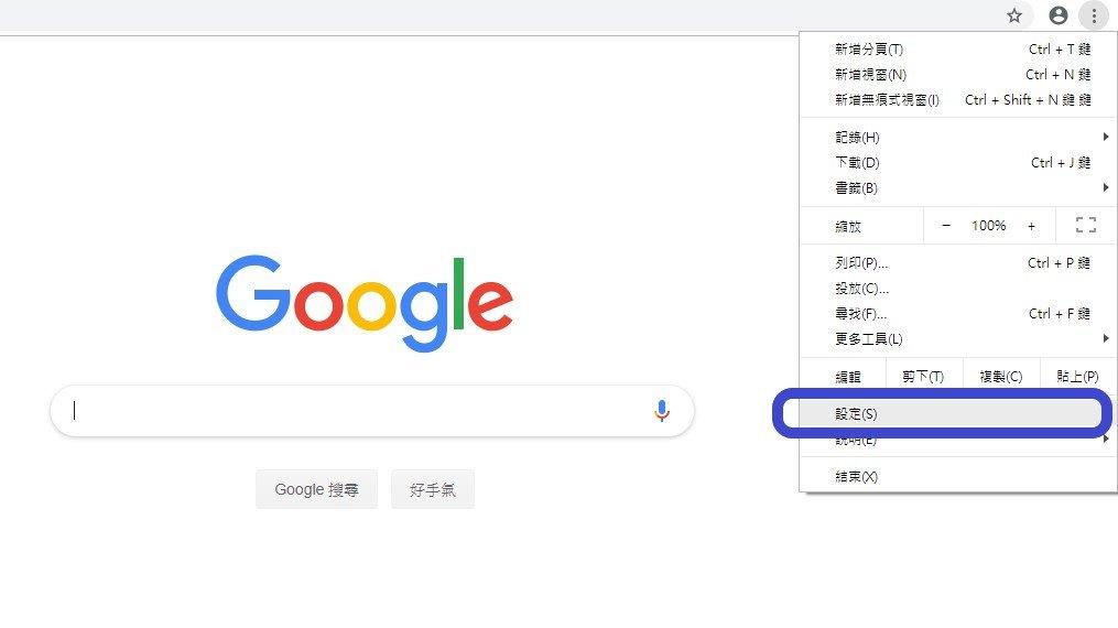 打開Google Chrome,在右上角下拉選單中選擇「設定