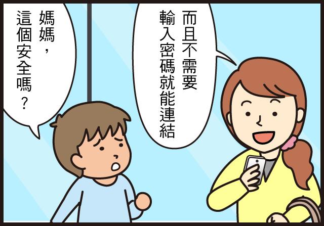 在公共場所使用無線網路( WiFi )的五個安全須知-媽媽:而且不需要輸入密碼就能連結! 小明:安全嗎?