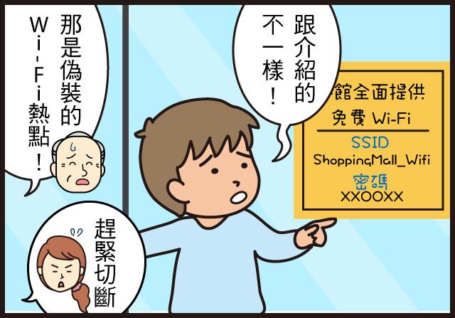 在公共場所使用無線網路( WiFi )的五個安全須知 小明::跟店裡介紹的不同!爺爺:那是偽裝的Wi-Fi熱點媽媽:趕緊切斷