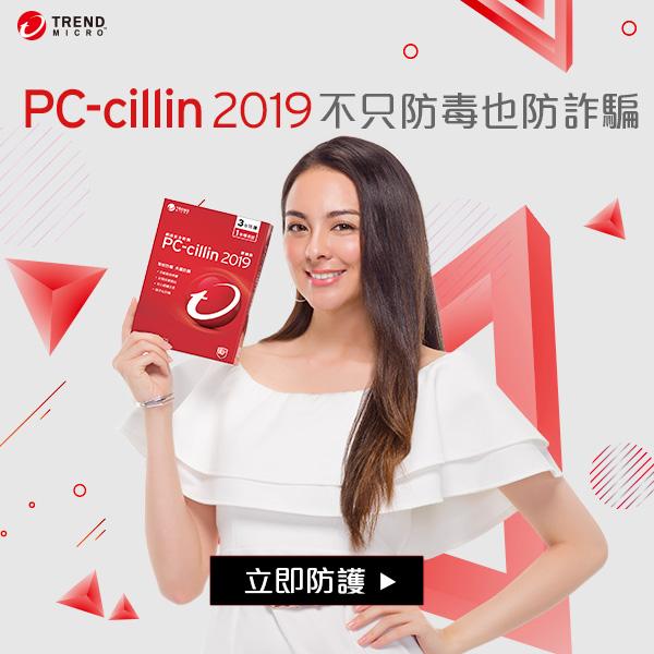 PC-cillin 不只防毒 也防詐騙