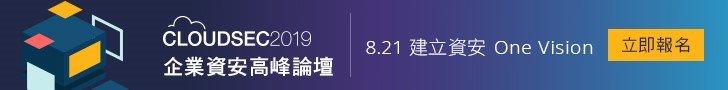 CLOUDSEC2019 企業資安高峰論壇 8/21 建立資安 one version