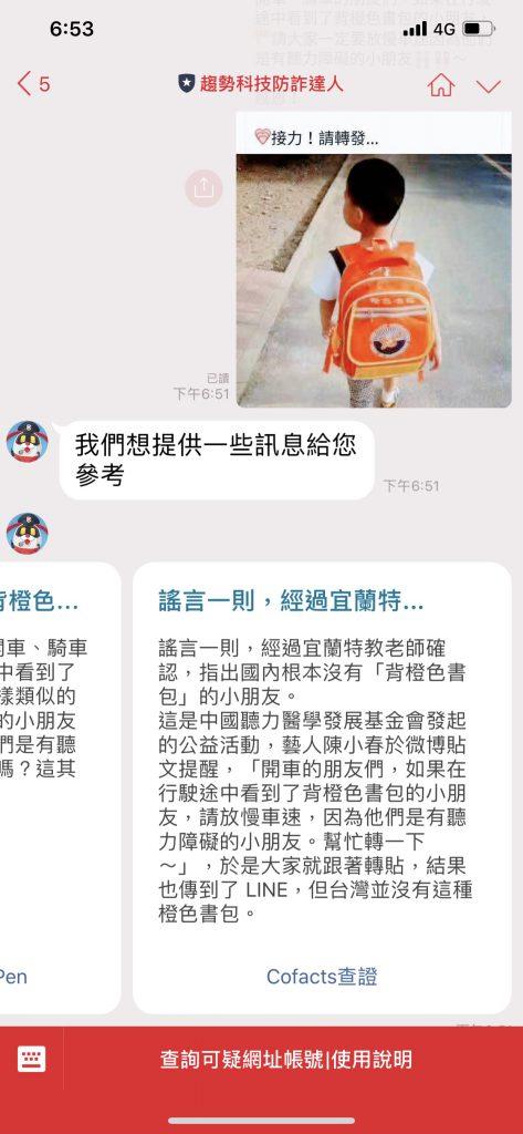 網路謠言2:橘色書包的視障小朋友