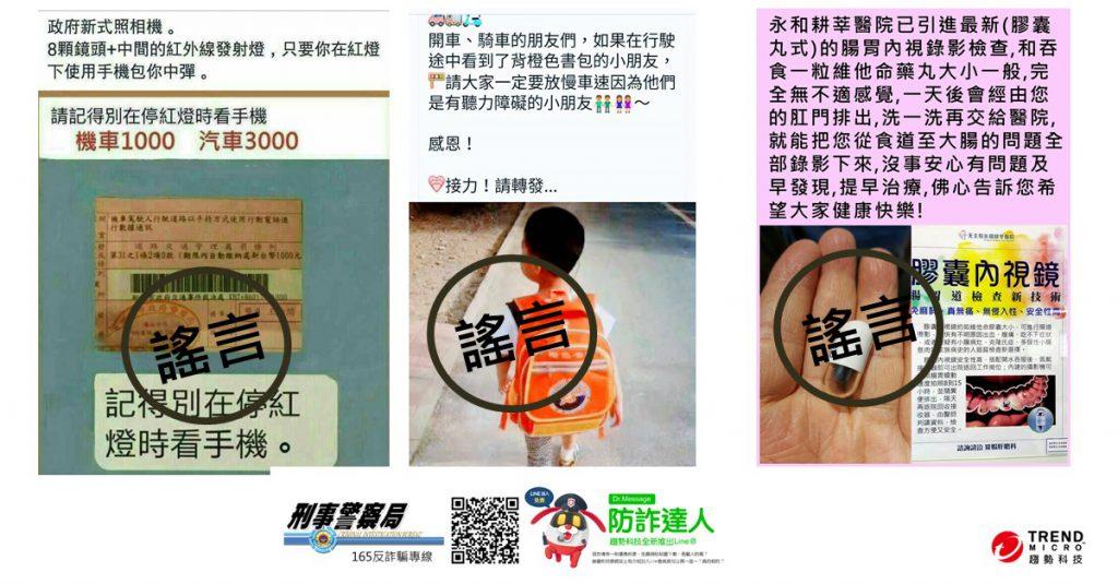 等紅燈時看手機,小心被罰?背橘色書包是視障小朋友?.別再轉發這些謠言了!