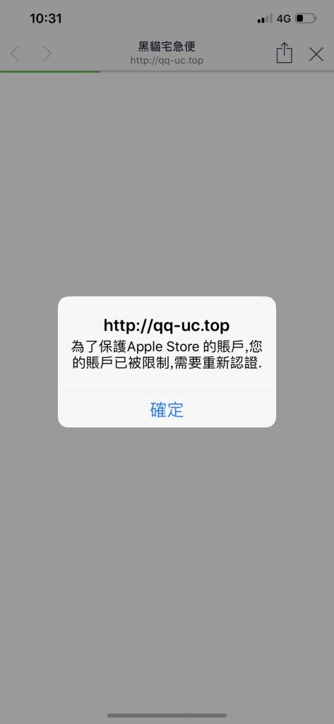 為了保誰Apple Store 的脹戶,您 的賬戶已被限制,需要重新認龄. 確定