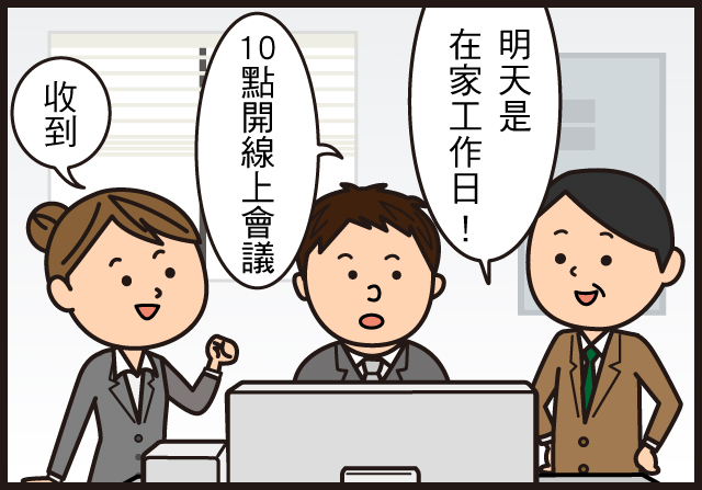 資安漫畫:在家遠端工作應注意的資安重點