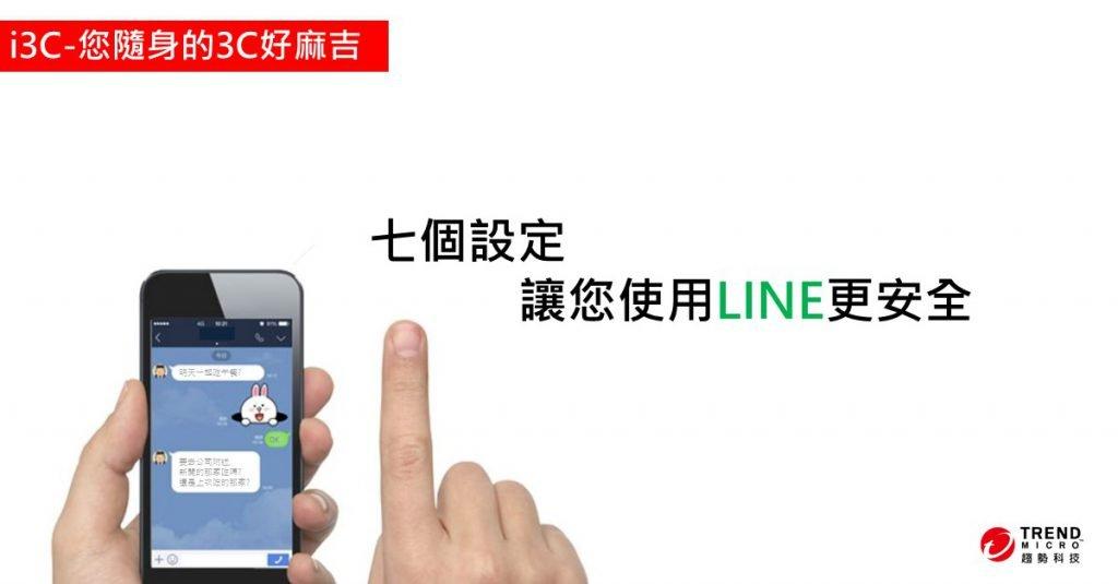 七個設定讓您使用LINE更安全