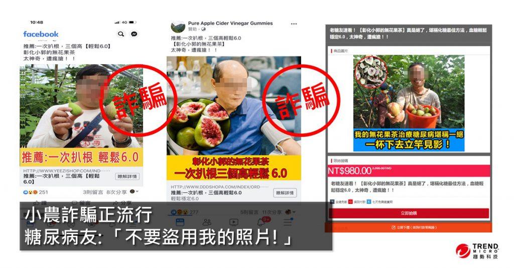偽裝台灣小農打悲情牌,宣稱無花果茶/桑葚,有治糖尿病/白髮療效