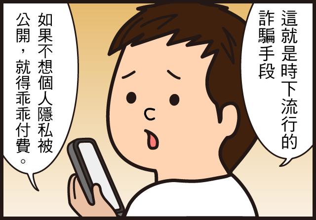 《資安漫畫》技術支援詐騙是什麼,該如何保護自己?