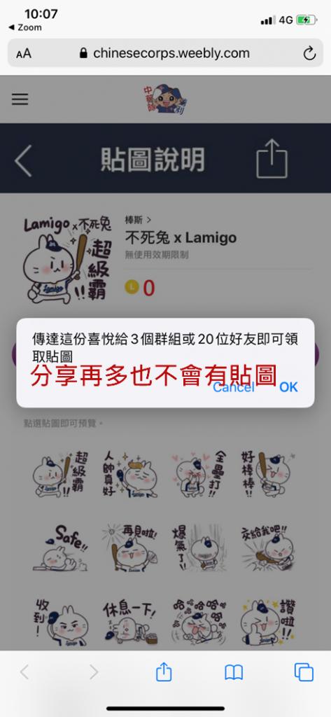 傳達這份喜悅給 3 個群組獲 20 位好友即可領取貼圖歡慶中華隊大戰韓國,送棒球貼圖?          是詐騙!