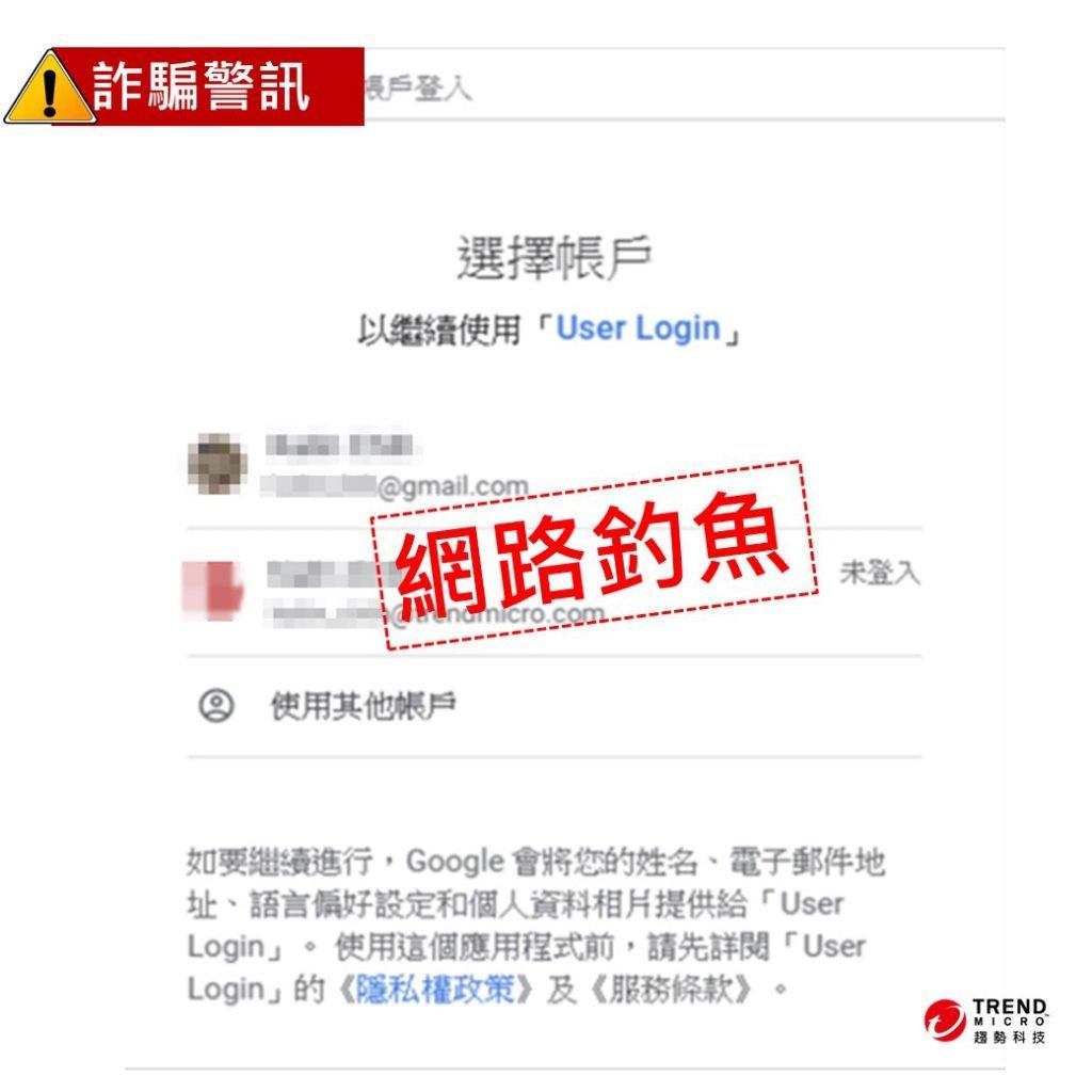 如要繼續進行,Google 會將您的姓名,電子郵件地址、語言偏好設定和個人資料相片提供給「UserLogin」。使用這個應用程式前,請先詳閱「UserLogin」的《隱私權政策》及《服務條款》。