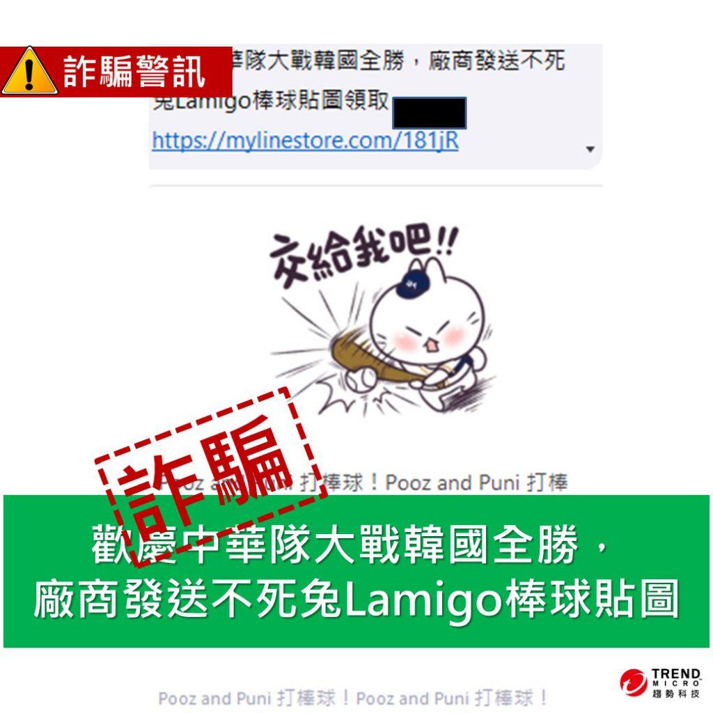 賀中華隊大戰韓國全勝,送 不死兔Lamigo 棒球貼圖?是詐騙!