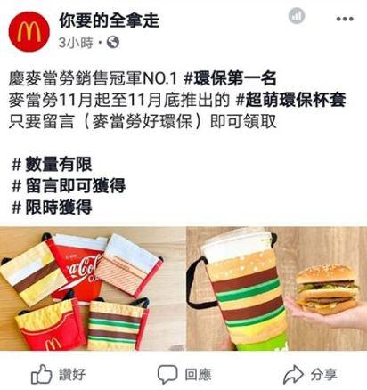 仿冒麥當勞的粉絲頁,表示只要留言寫下「好環保」就能獲得環保杯套。但麥當勞駁斥這個網頁與它們有關,同時發出聲明,希望消費者不要輕易留言,以免個資外洩。