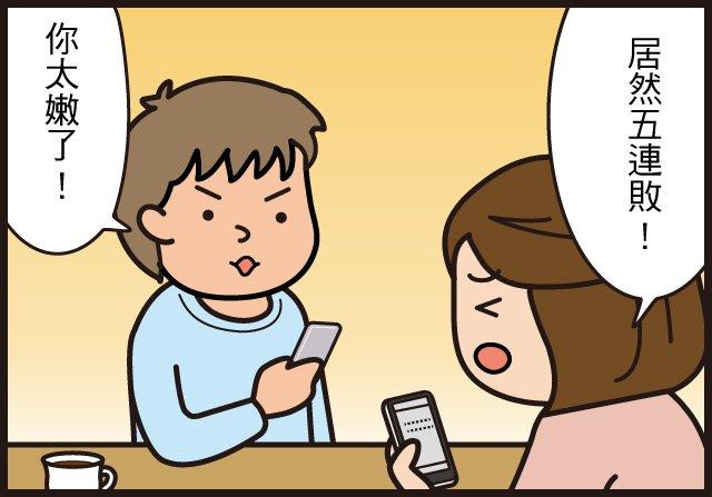 《資安漫畫》線上遊戲安心玩的10個建議