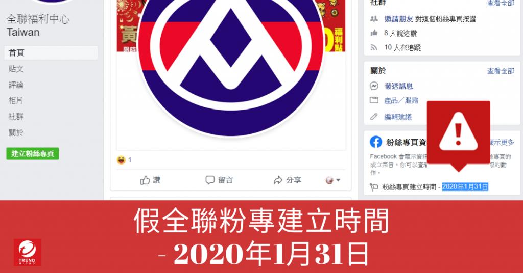 假全聯粉專建立時間 - 2020年1月31日 成立之後即投放臉書廣告詐騙大眾
