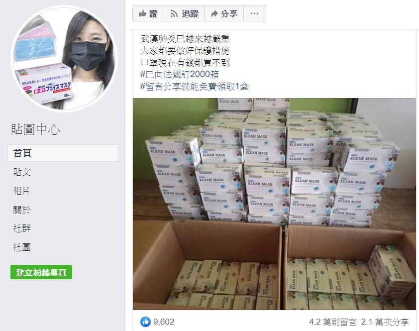 詐騙貼文: 武漢肺炎已越來越嚴重 大家都要做好保護措施 口罩現在有錢都買不到 #已向法國訂2000箱 #留言分享就能免費領取1盒