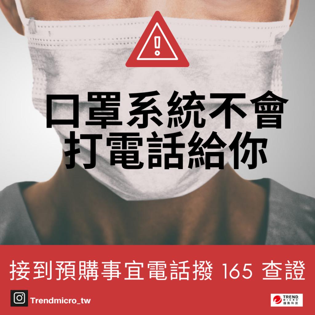 針對台灣近日實施的口罩2.0 網路預購相關詐騙,提醒用戶若有接到自稱聯絡預購口罩事宜的電話,通通都是詐騙