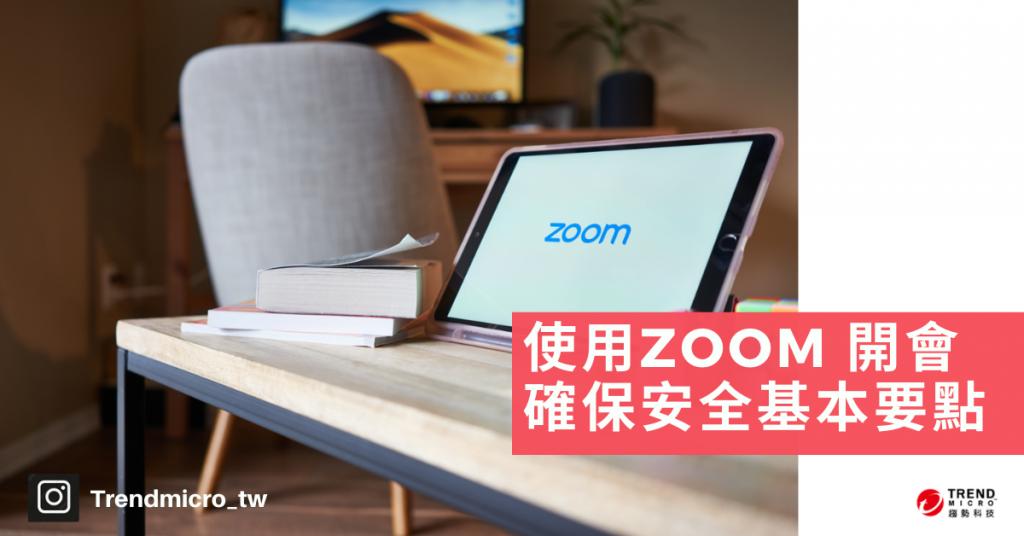 知名的視訊會議軟體 Zoom 儘管並非歹徒唯一的攻擊對象,但卻是今年目前為止一些重大事件的主角。所幸,您還是有一些方法可以保障您的企業安全。