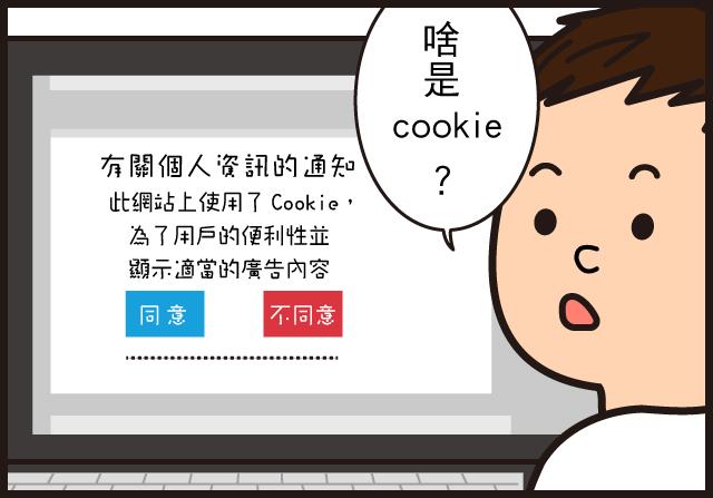 啥是Cookie? (有關個人資訊的通知    此網站上使用了Cookie,為了用戶的便利性並顯示適當的廣告內容)