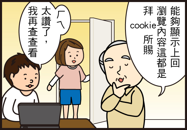 能夠顯示上回瀏覽內容這都是拜Cookie所賜。